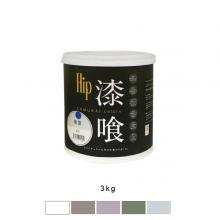 Hip漆喰-Samurai Colors- ローラー用 3kg