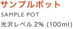 光沢2%(100ml)