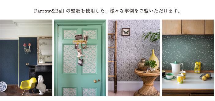 Farrow&Ballの壁紙を使用した様々な事例をご紹介します。