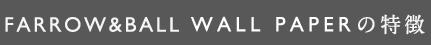 FARROW&BALL WALLPAPERの特徴