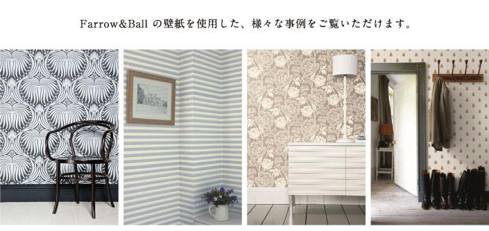 Farrow&Ballの壁紙を使用した、様々な事例をご覧いただけます。