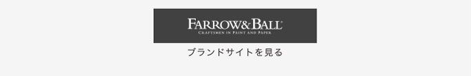 受け継がれてきた伝統的な技術と類まれな美しさ。Farrow&Ballのウェブサイトへはこちらをクリック