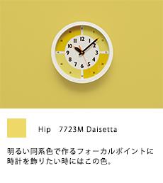 7723M